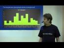 Научный метод Часть 4 статистика и теория вероятностей