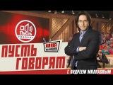 Пусть говорят с Андреем Малаховым 01.10.2015 - Аффтар жжот 8 (1 октября 15).mp4