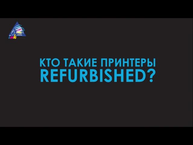 Что значит Refurbished и чем принтеры Ref отличаются от новых