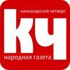 Качканарский Четверг // г. Качканар