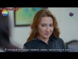 Ни за что не откажусь 33 серия(русс.суб.)