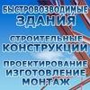 MetalBuildings -Здания из металлоконструкций ЛМК