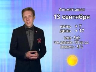 """Прогноз погоды на 13 сентября от телекомпании """"Альметьевск ТВ"""""""