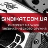 Интернет-магазин Sindikat.com.ua