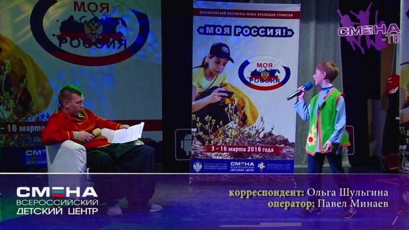 Закрытие Всероссийского фестиваля юных краеведов-туристов «Моя Россия!»