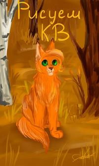 Как научится рисовать котов воителе