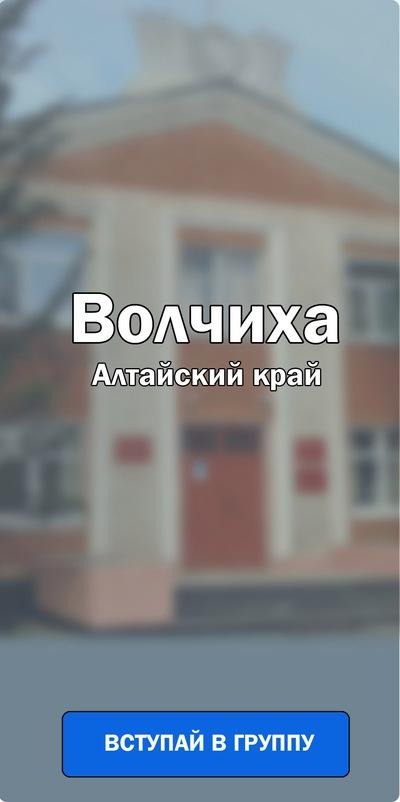 Погода в вострово волчихинский район алтайский край