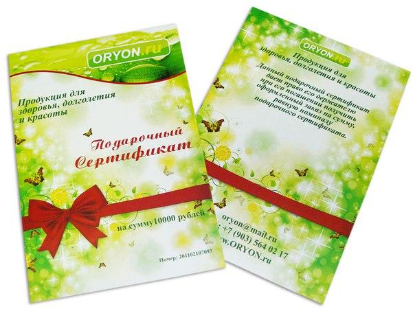 Скачать образец подарочного сертификата - скачать образец документа 2014. подарочные сертификаты.