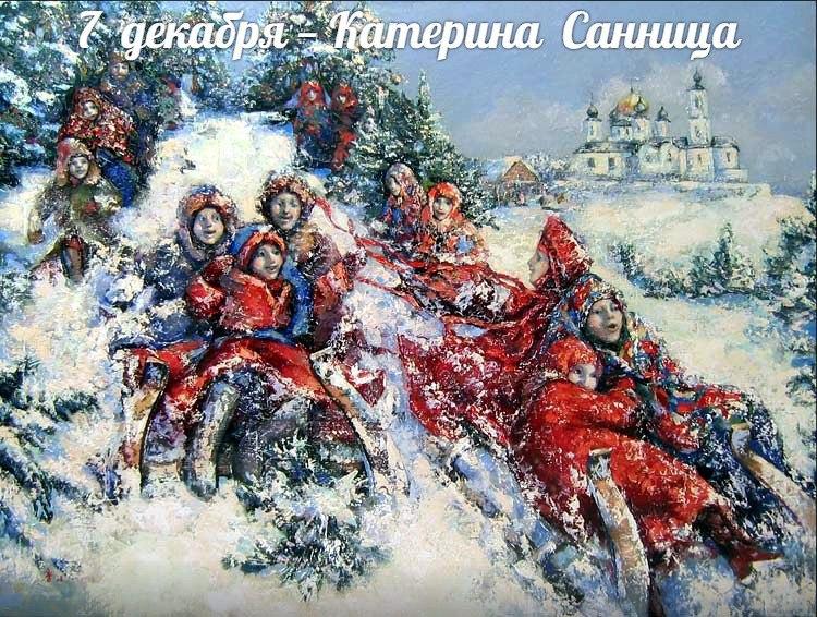 7 декабря — Катерина Санница