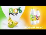 Белая_долина_новинка йогурт яблоко-банан_10 сек