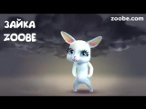 Зайка Zoobe - Как управлять мужчиной