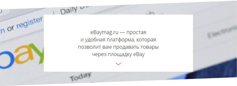 Ebay ип регистрация правила заполнения декларации 3 ндфл обучение