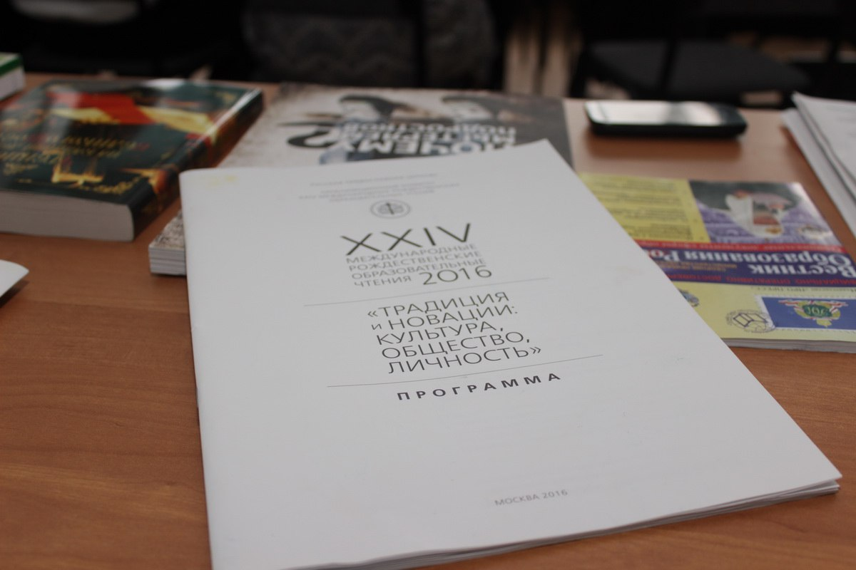 """Участие в городском мероприятии """"Итоги XXIV Международных Рождественских образовательных чтений"""