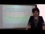 Написание сочинения в ЕГЭ по русскому языку: некоторые трудности и советы (Степанова И.Ж.)