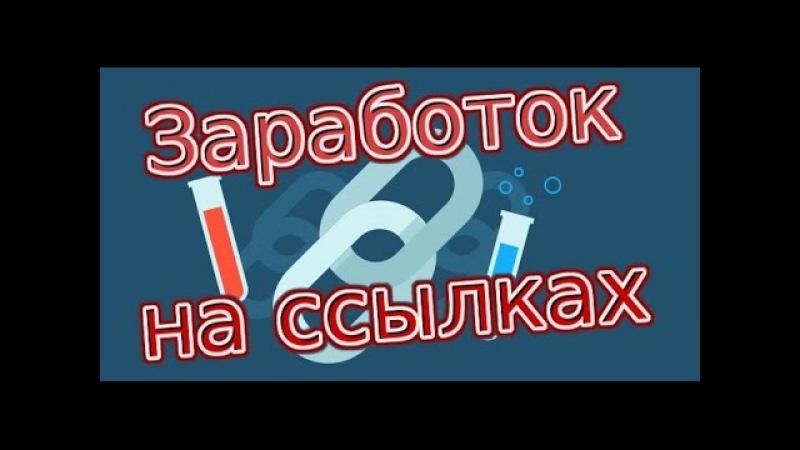 Заработок в интернете от 500 рублей в день. Без риска и вложений.