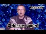 С Новым Годом! Игорь Пыхалов