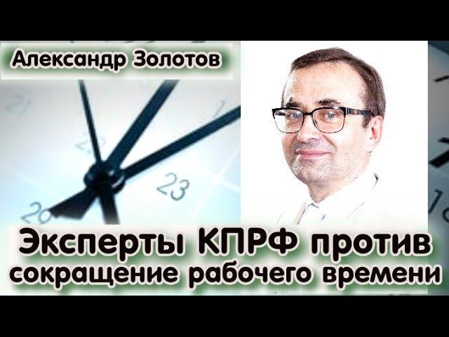 Эксперты КПРФ против сокращения рабочего времени