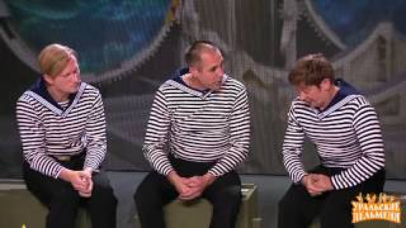 Морячки - Люди в белых зарплатах - Уральские Пельмени