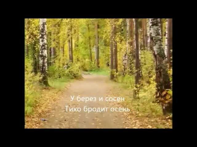 Юрий Антонов У берез и сосен _ лирика