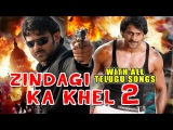 Zindagi Ka Khel 2 (2015) Hindi Dubbed Movie With Telugu Songs | Prabhas, Kajal Agarwal