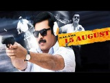 Salami 15th August (2015) Hindi Dubbed Movie | Mammootty, Nedumudi Venu, Siddique