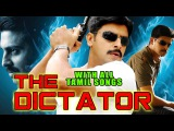 The Dictator 2015 Hindi Dubbed Movie With Tamil Songs | Srikanth, Sneha, Nagesh