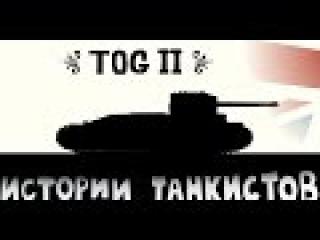 Истории танкистов. Серия 39. Про TOG 2. Версия 12