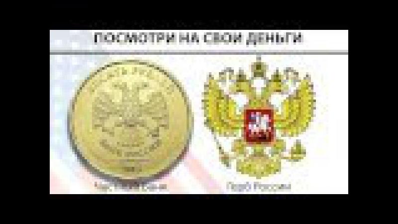 Выход из Матрицы 4 серия Фальшивомонетчик ЦБ РФ