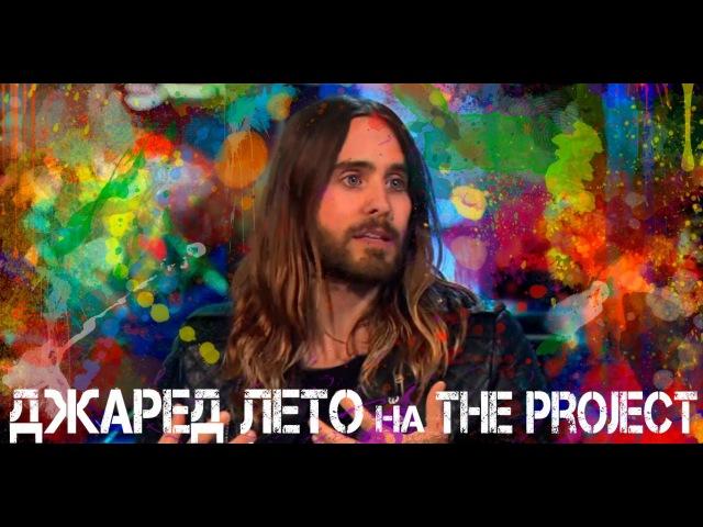 Джаред Лето на The Project 2014 русская озвучка
