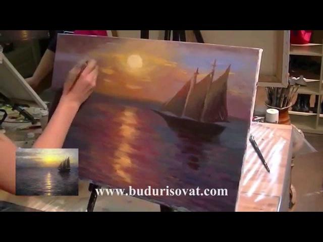 Учимся рисовать маслом морской пейзаж. Мастер-класс по живописи в студии Буду рисовать