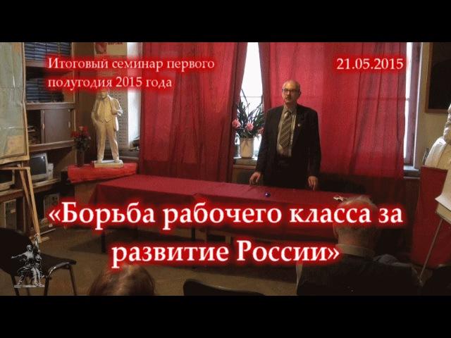 Семинар: «Борьба рабочего класса за развитие России» (21.05.2015)