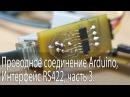Проводное соединение Arduino Интерфейс RS422 часть 3