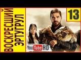 Воскресший Эртугрул 13 серия. Смотреть Турецкий сериал в HD 2015