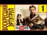 Воскресший Эртугрул 1 серия. Смотреть Турецкий сериал в HD 2015