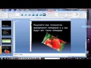 как сделать первую презентацию в программе PowerPoint
