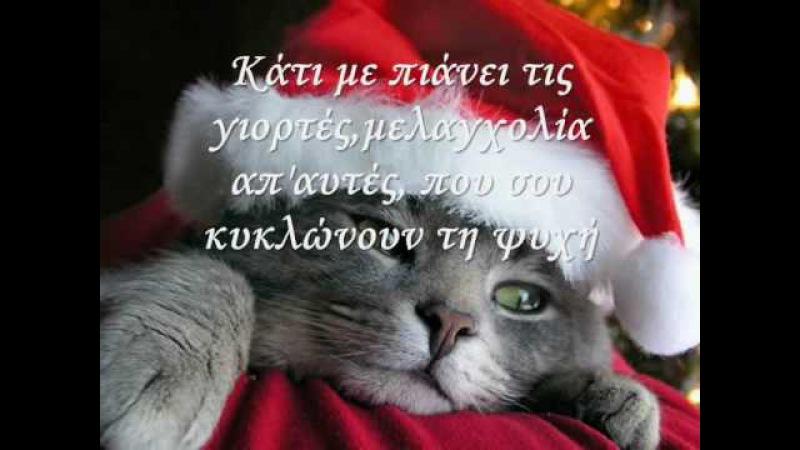 Σάκης Ρουβάς-Χρόνια πολλά Lyrics