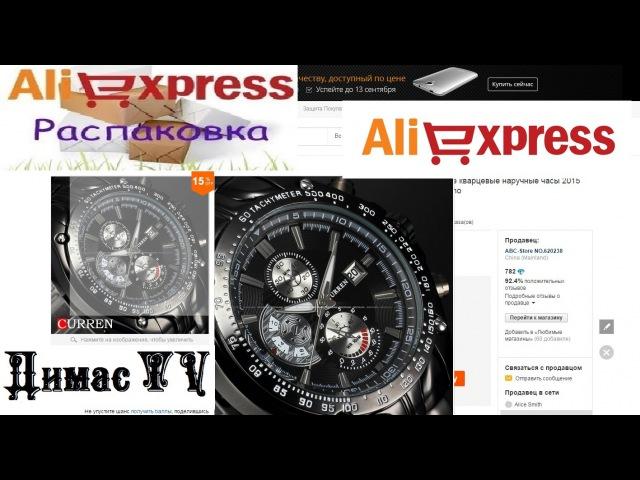 Посылка из Китая с Aliexpress Часы Curren Orologio Uomo