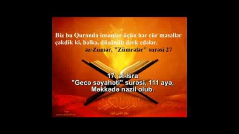 Qurani Kerim 17. əl-İsra, Gecə səyahəti surəsi azəricə-ərəbcə səsli