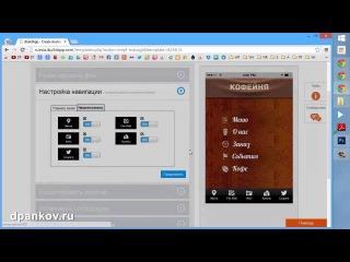 Как создать мобильное приложение условно-бесплатно? Часть 1