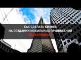 Как создавать мобильные приложения и зарабатывать от 100 000 рублей в месяц