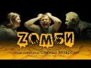 Сериал Зомби - Мавроди 1 серия