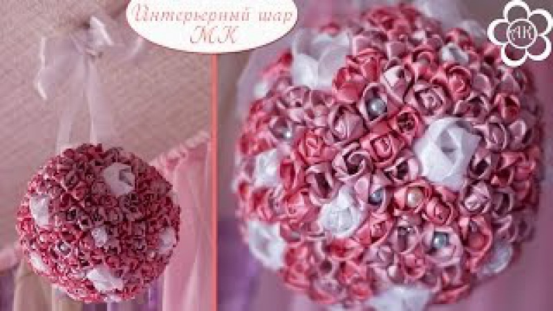Мастер класс шар с розами из лент