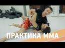 Простая комбинация MMA ARMA SPORT