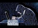 Хакеры.Охота на твой банковский счёт.Тайны мира