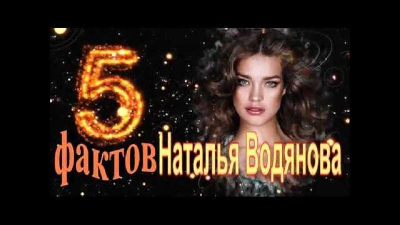 Наталья Водянова - 5 интересных фактов из жизни знаменитости Natalia Vodianova