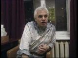 Евгений Клячкин - Иностранец (документальный) 1996 г.