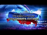 17-12-2015.Большая пресс-конференция Владимира Путина. Часть 1