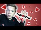 VLOG #9 - ВИДЕОPEOPLE | ЧО ДУМАЕШЬ ТЫ ТАМБЛЕР?