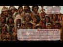 Разноликие индейцы, Дробышевский С.В. (19.10.2014)