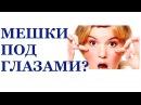 Мешки под глазами. Мешки под глазами - значит проблемы с почками. Николай Пейчев.